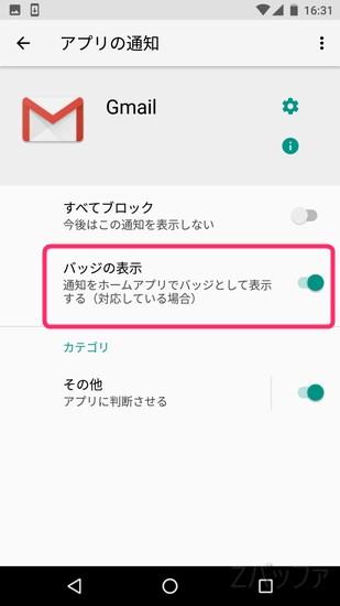 Androidでもアイコンにバッジが表示される