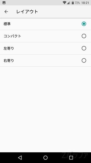 Android Oナビゲーションカスタマイズ