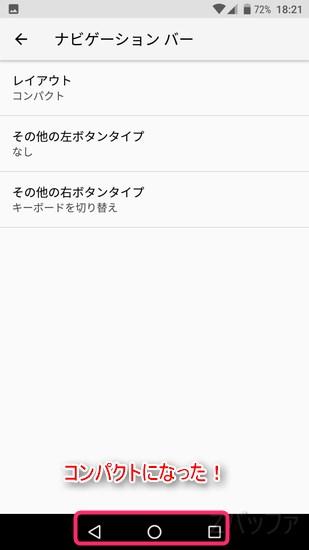 Androidのナビゲーションバー設定