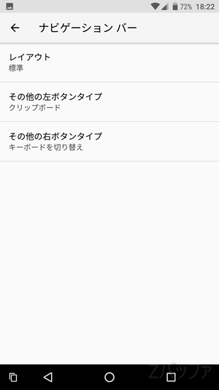 Android Oナビゲーションバーの配置カスタマイズ