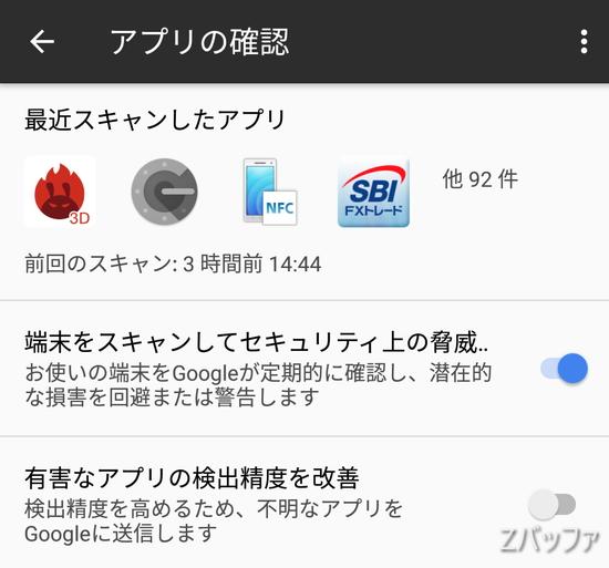 Android標準のアプリウイルススキャン機能