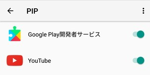 AndroidのPIP対応アプリ