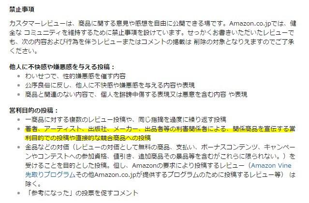 Amazonレビューの禁止事項