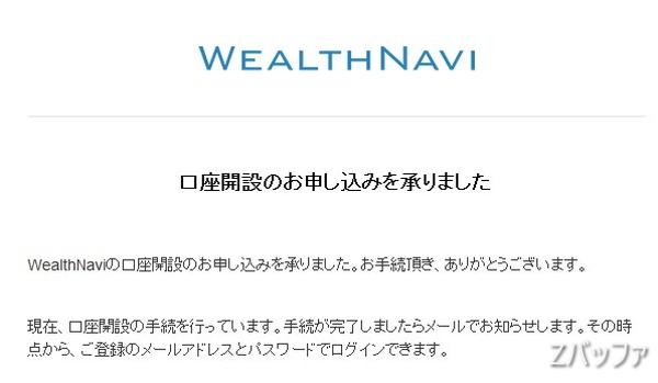 ウェルスナビ(wealthnavi)口座開設