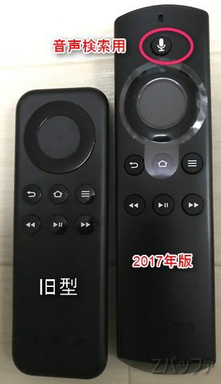 amazon fire tv stick新旧リモコン比較