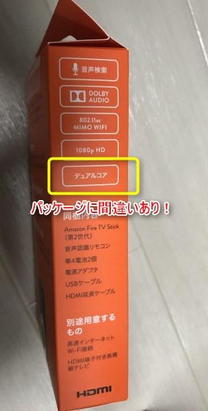 Amazon Fire TV Stickパッケージ間違い
