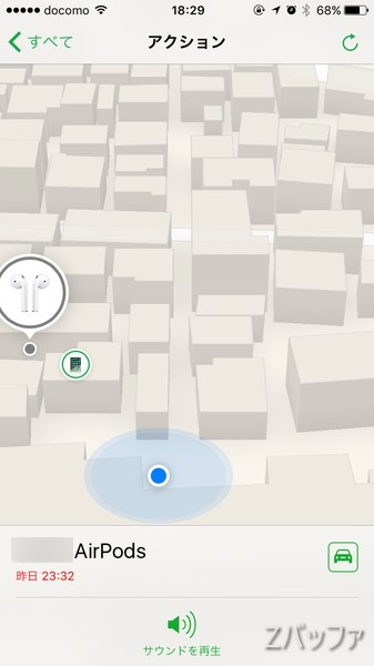 iOSのAirPodsを探す機能