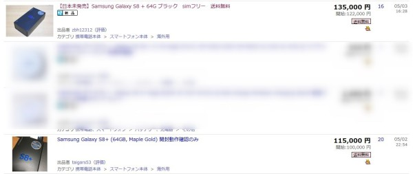 ヤフオク Galaxy S8+