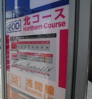 松本駅から松本城へのバス