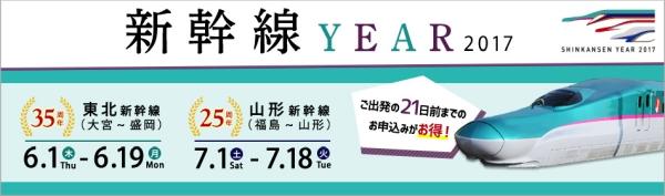新幹線YEAR2017東北新幹線