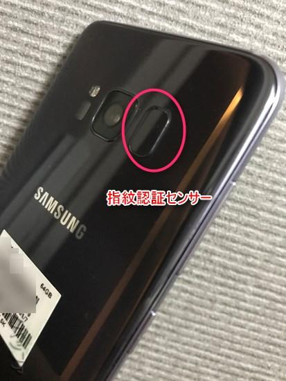 GalaxyS8の指紋認証センサー位置