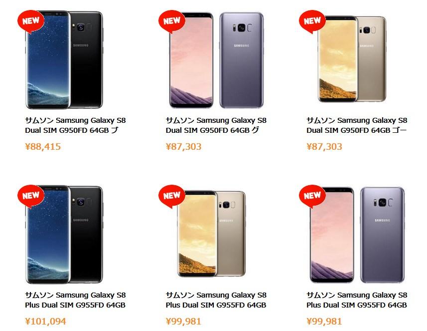 EtorenでのGalaxy S8の価格