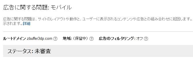 Search Consoleでの広告フィルタリングチェック