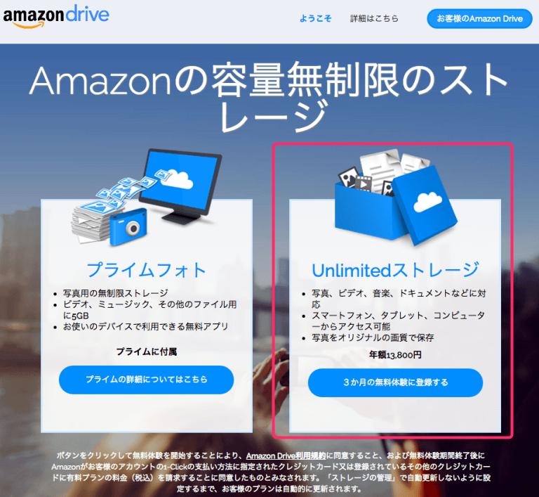 Amazon Drive Unlimited