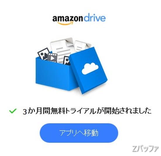 Amazon Driveの容量無制限プランを契約