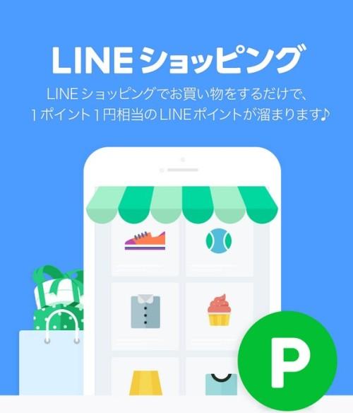 LINEショッピングとポイント