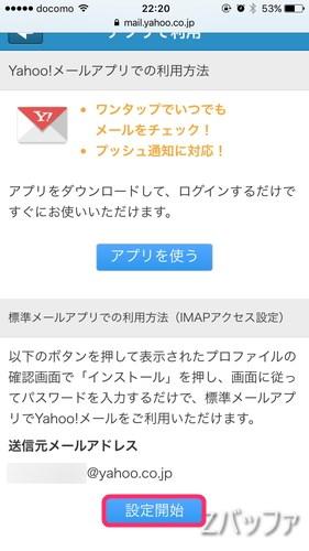 iPhoneでYahooメールを利用する方法