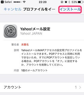 iPhoneのYahooメール利用に必要なプロファイル