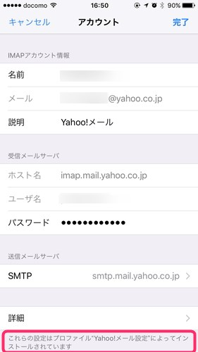Yahoo!メールアカウント詳細