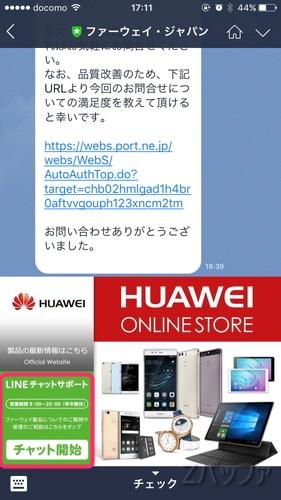 HuaweiのLINE差チャットサポート