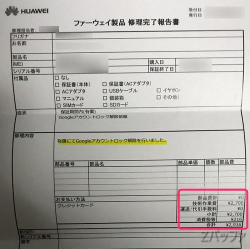 HuaweiサポートでのGoogleアカウント紐付け解除費用
