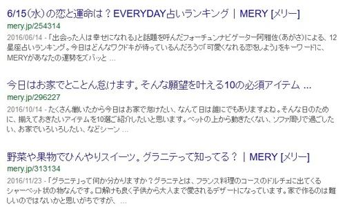 2017年6月meryのGoogle検索結果