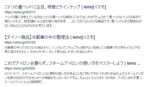 2017年6月iemoのGoogle検索結果
