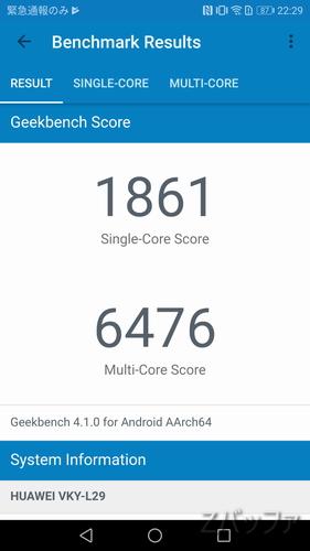 P10PlusのGeekbench4のスコア