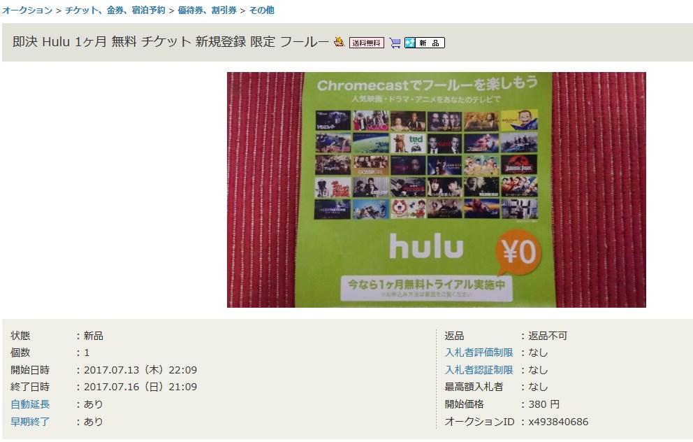 Huluチケットで1ヶ月間無料トライアル