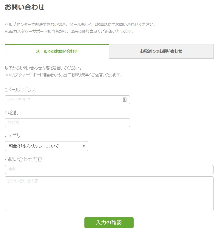 huluのアカウント削除申請