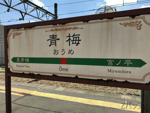 青梅駅看板