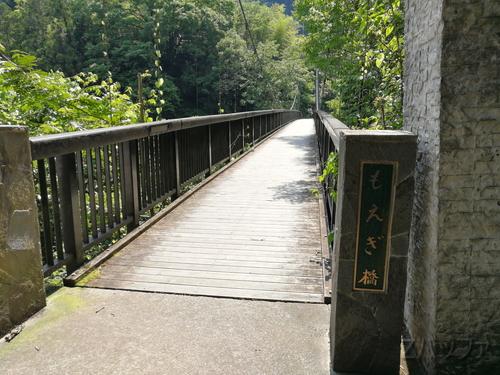 もえぎ橋の入口