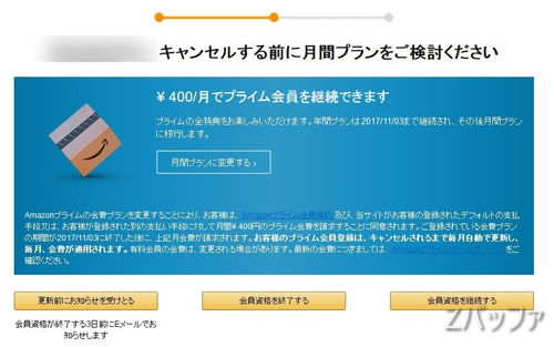 Amazonプライム400円プラン