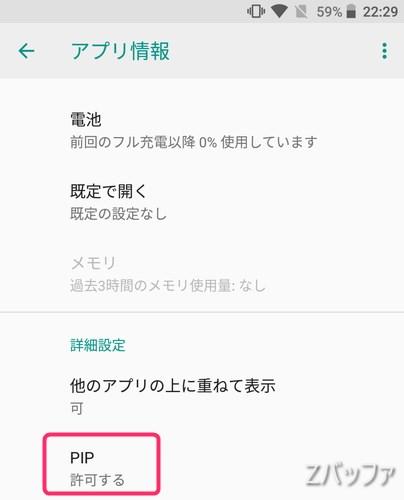 Android8.0の新機能PIP有効設定
