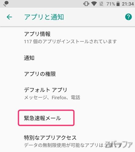 Android8.0緊急速報メール設定