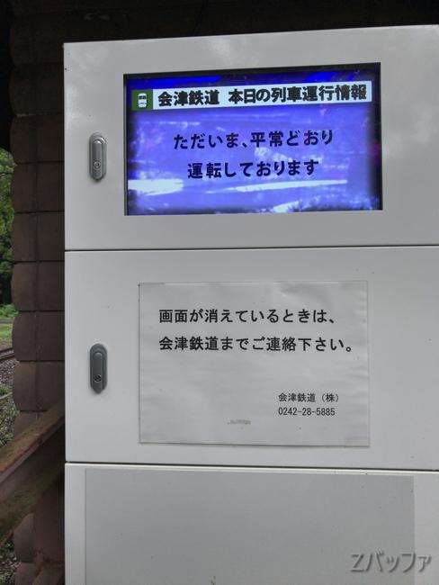 会津鉄道運行情報表示端末
