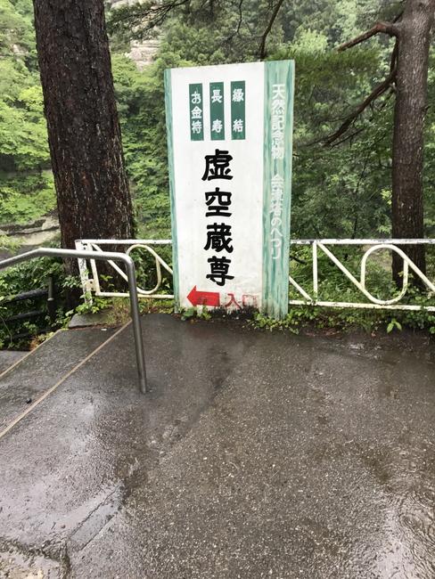 会津塔のへつり入口