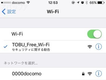 特急リバティの無料Wi-Fi