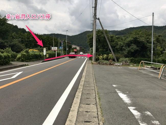 竜ヶ岩洞入口バス停からのルート