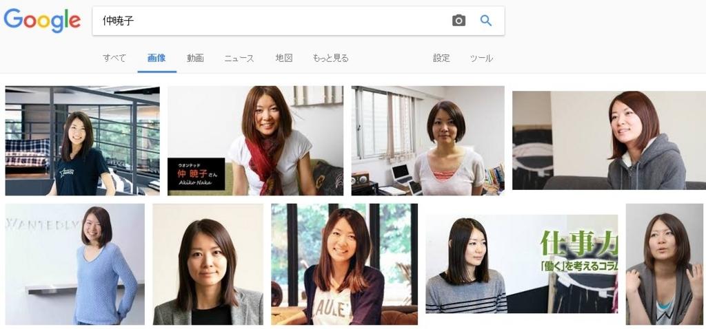 google仲暁子さんの画像検索結果