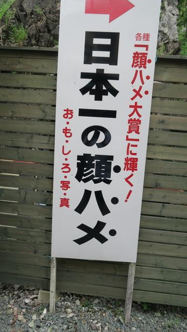 日本一の顔ハメ