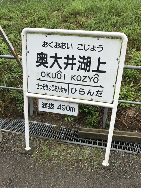 海抜490mにある奥大井湖上駅