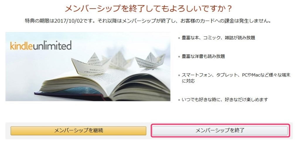 Kindle Unlimitedの解約
