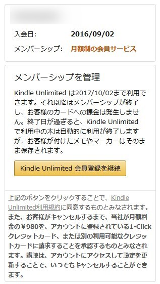 Kindle Unlimitedの課金時期