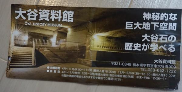 大谷資料館入場チケット