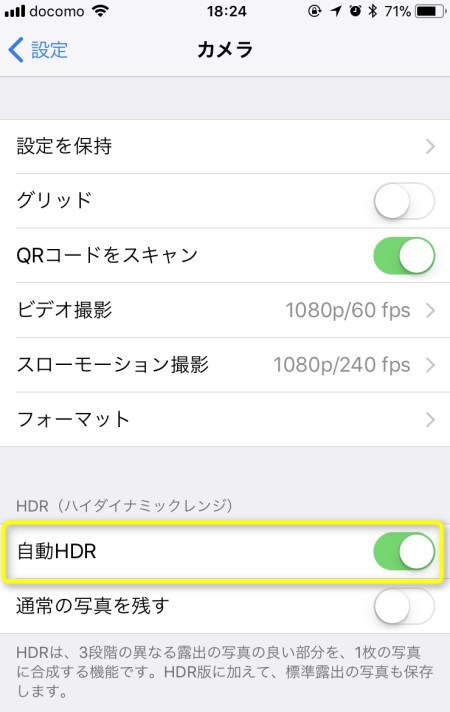 iPhone8のHDRモード設定