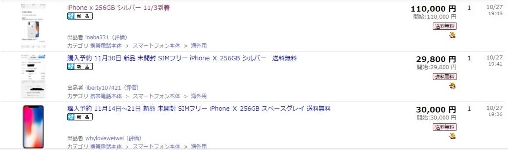 ヤフオクのiPhone X転売詐欺に注意