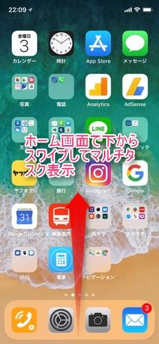iPhoneXでのマルチタスク表示方法