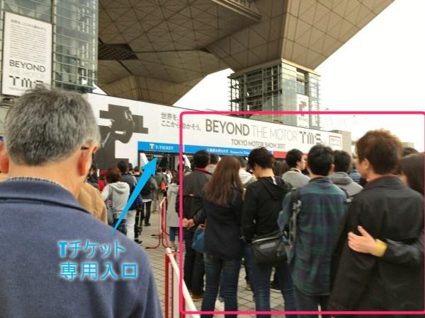 東京モーターショーのTチケット専用入口