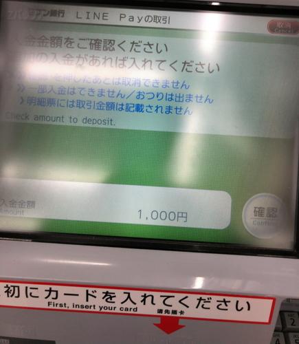 LINEPay入金額確認画面